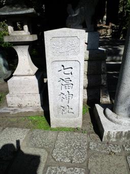七福神社.jpg