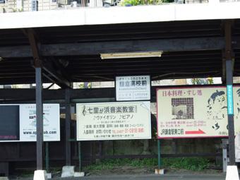 鎌倉高校前.jpg